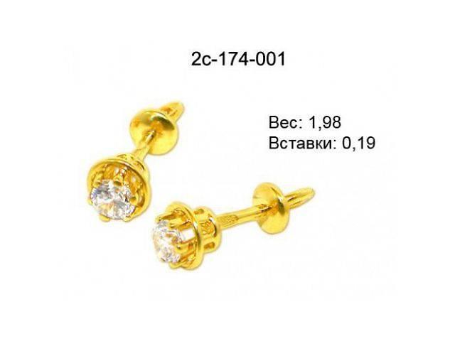 купить бу Золотые серьги-гвоздики с фианитом с-174-001 в Киеве