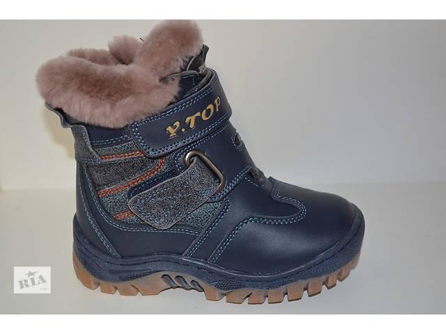 продам Зимние ботинки кожаные для мальчиков с натуральным мехом бу в Сумах