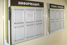 Інформаційні стенди