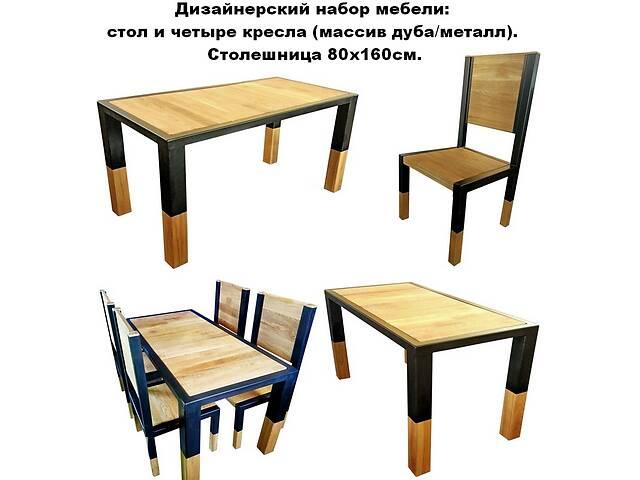 купить бу Дизайнерский набор мебели: стол и четыре кресла