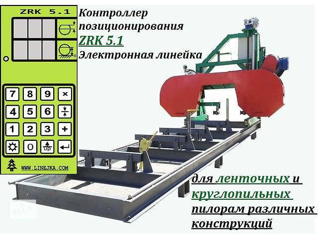 продам Ленточная пилорама с электронной линейкой zrk 5.1 бу в Минске
