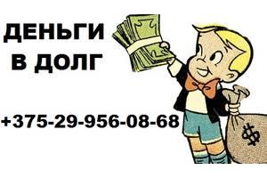 Кредитование