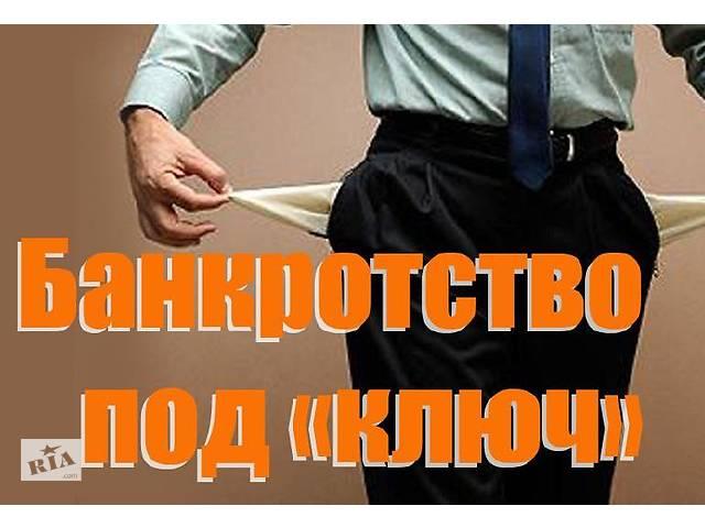 купить бу Банкротство и ликвидация  в Украине