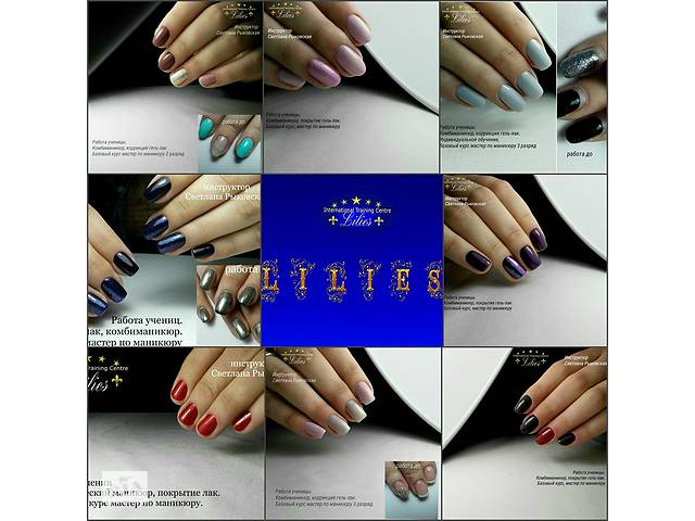 купить бу Курсы маникюра в Бресте  в Украине