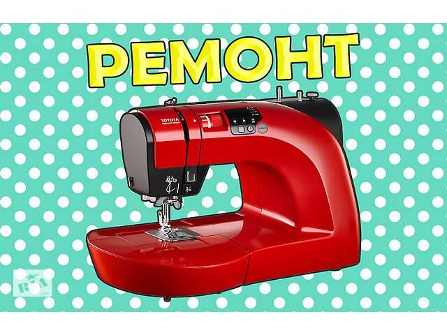 настройка и ремонт швейных машин  Бобруйск 8029-144-20-78- объявление о продаже