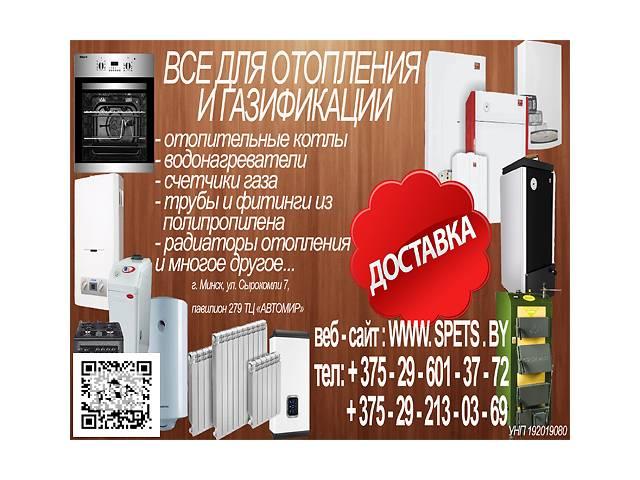 Реализация отопительного оборудования, спецодежды, автокрепежа, автозапчастей- объявление о продаже  в Минске