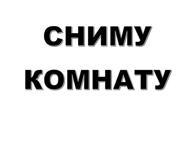 купить бу Сниму комнату в районе метро кунцевщина