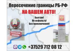 Пересечение границы РБ РФ на вашем авто