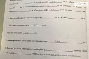 Куплю нерухомість на Шепетовій Дніпродзержинськ