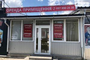 Сниму торговую площадь в Тернополе без посредников