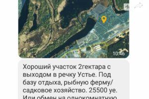 Продается земельный участок 1 соток в Херсонской области