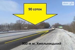 Продається земельна ділянка 90 соток у Хмельницькій області
