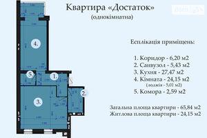 Продается 1-комнатная квартира 65.84 кв. м в Полтаве