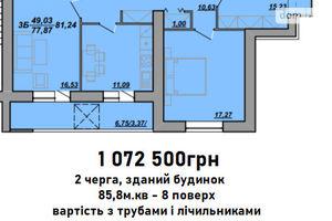 Продается 3-комнатная квартира 85.8 кв. м в Тернополе